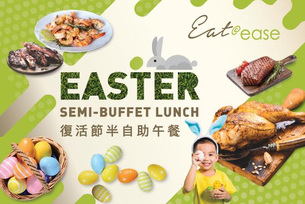 復活節半自助午餐 / Easter Semi-Buffet Lunch @ Eat@ease - Hotel Ease.Tsuen Wan OKiBook Hong Kong and Macau Restaurant Buffet booking 餐廳和自助餐預訂
